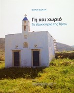 Village And Land. The outlying chapels on the island of Tinos